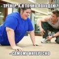 Лучшие шутки про качков, фитнес и тренажерный зал — 2