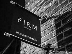 FIRM Moscow — мужская  парикмахерская, особый  стиль барбершопов столицы
