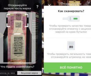 Как отличить нормальный алкоголь от паленого при помощи смартфона